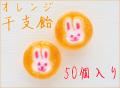2020 業務用 オレンジ干支飴(ネズミ) 50個入り 迎春 菓子
