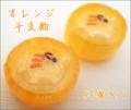 2019 業務用 オレンジ干支飴(猪) 50個入り 迎春 菓子