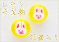 2020 業務用 レモン干支飴(ネズミ) 50個入り 干支お菓子