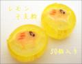 2019 業務用 レモン干支飴(猪) 50個入り 干支お菓子