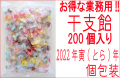 【2018年 戌年】業務用6色干支飴 200個入り