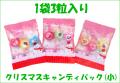 【新パッケージ】クリスマスキャンディパック(小) クリスマス お菓子