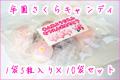 卒園祝い桜飴 10袋セット