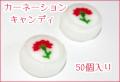 カーネーション・キャンディ 50個入り 母の日のカーネーション お菓子 通販