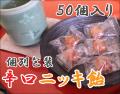辛口ニッキ飴 50個入り 個別包装