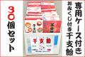 【ケース付き】おみくじ付き干支飴 30袋セット ケース入り新年お菓子