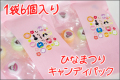 ひなまつりキャンディパック 6個入り 100円以下 雛祭り菓子