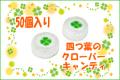 【縁起物 通販】四つ葉のクローバーキャンディ 50個入り