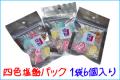【100円以下の夏のイベントお菓子】四色塩飴パック(小)