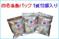 【200円以下の塩分補給お菓子】四色塩飴パック(大)