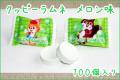 【ラムネ菓子】メロンクッピーラムネ 100個入り