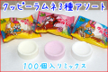 クッピーラムネ 100個入り 個別包装 昔懐かしいラムネ菓子の通販