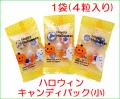 【1袋90円以下】ハロウィンキャディパック(小)