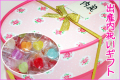 キンセンの退職キャンディギフト 1000円以内の退職菓子