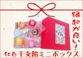 干支飴紅白ミニボックス 500円以内の新年の縁起物