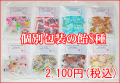 食べ比べ福袋 8種類の飴 送料無料 20%オフお試しセット