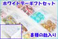 【送料無料20%オフ】【8種類のおいしい高級飴菓子】ホワイトデーギフト