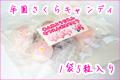 【1袋100円程度】【幼稚園・保育園の卒園菓子に】卒園祝い桜飴 1袋5粒入り
