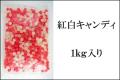紅白キャンディ 1kg  縁起の良い飴菓子 業務用