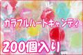 カラフルハートキャンディ 200個入り 業務用 カラフル飴