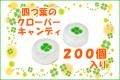 四つ葉のクローバーキャンディ 200個入り 縁起物 業務用 通販