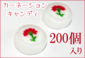 カーネーション・キャンディ 200個入り 母の日のカーネーション お菓子 通販