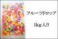 フルーツドロップ 1kg 業務用キャンディ