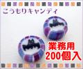 業務用 コウモリキャンディ 200個入り ハロウィン お菓子 プレゼント