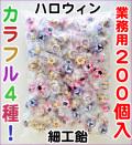 【ハロウィン激安お菓子】業務用4種のハロウィンキャンディ 200個入り
