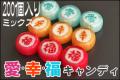愛幸福キャンディ 200個入り 業務用 漢字 お菓子