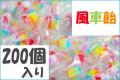 風車飴 200個入り 業務用 虹色キャンディ