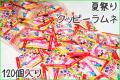 【夏祭り お菓子】【激安業務用】お祭りクッピーラムネ 4g×120袋入り