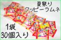 【夏のイベント景品】お祭りクッピーラムネ 4g×30袋入り