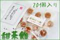 【プレミアム】【てんちゃの飴の販売】甜茶のど飴 20個入り