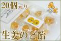 生姜のど飴 20個入り 個別包装 プレミアム 8種のハーブ入り