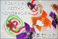 【棒付きキャンディ】デコレーションハロウィンペロペロキャンディ 4本セット