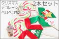 デコレーションクリスマスペロペロキャンディ 2本セット キャンディケイン