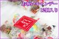【敬老の日】【ご年配、高齢者様へのプレゼントに】お祝いキャンデー 12個入り