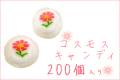 【業務用】【秋桜 お菓子】コスモス・キャンディ 200個入り