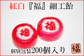 紅白『福』細工飴 200個入り 業務用 縁起菓子