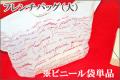 【キャンディギフトボックス(大)用ビニールバッグ】フレンチバッグ(大)