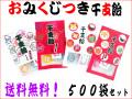 【2018 お年賀飴】【大量購入】おみくじ付き干支飴 500袋セット