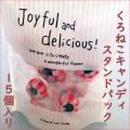 黒猫キャンディ 15個入り ハロウィン 販促品