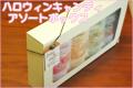 【ハロウィン お菓子詰め合わせセット】ハロウィンキャンディアソートボックス