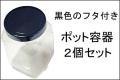 黒色のフタ付きポット容器 2個セット ポット容器単品の販売です