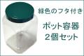 緑色のフタ付きポット容器 2個セット 業務用 容器の通販