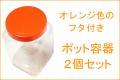 オレンジ色のフタ付きポット容器 2個セット 使い捨てにも 駄菓子入れにも