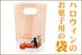 【袋の単品販売】【ハロウィンのお菓子を入れる袋】ハロウィンスタンドバッグ