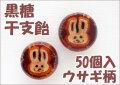 うし柄の干支飴(黒糖) 50個入り