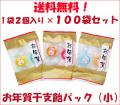 【送料無料】お年賀干支飴パック(小)1袋2個入り×100袋セット